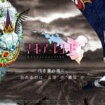 【マギレコ】第10章の配信記念で駅広告掲載!「魔法少女Ver.」と「魔女Ver.」